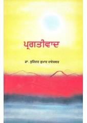 Pragativad - Book By Dr. Surinder Kumar Daweshwar