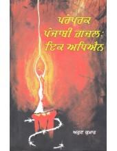 Pramprak Punjabi Ghazal Ik Adhiyan - Book By Dr Arun Kumar