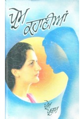 Prem kahanian - Book By Prem Parkash