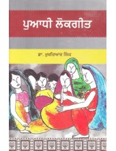 Puadhi Lokgeet - Book By Mukhtiar Singh