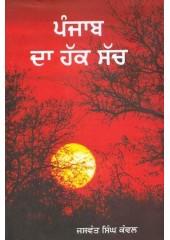Punjab Da Hak Sach - Book By Jaswant Singh Kanwal