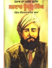 Punjab Da Mahaan Shaheed Sardar Udham Singh - Book By Pandit Satyanarayan Sharma