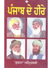 Punjab De Heerey - Book By Moula Baksh Kushta