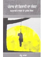 Punjab Di Kisani Da Sankat Samkali Nawal De Prasang Vich - Book By Ranju Bala