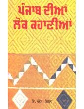 Punjab Dian Lok Kahanian - Book By A.S.Gill
