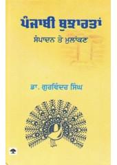 Punjabi Bujhartaan Sampadan Te Mulankan - Book By Dr. Gurvinder Singh