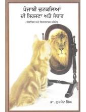 Punjabi Chutkalian Di Sirjana Te Sanchar - Book By Dr. Gurjant Singh