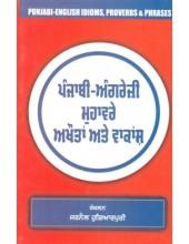 Punjabi-English Idioms, Proverbs & Phrases - Book By Jarnail Hoshiarpuri