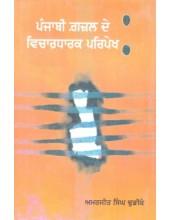Punjabi Gazal De Vichardharak Paripekh - Book By Amarjit Singh Dhudike