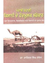 Punjabi Kahani Kisani De Hondmoolk Sarokar - Book By Dr Rajinder Singh Kamboj