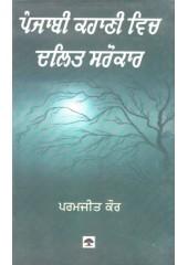 Punjabi Kahani Vich Dalit Sarokar - Book By Parmjeet Kaur