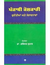 Punjabi Koshkari Chunotian Ate Sambhavnavan