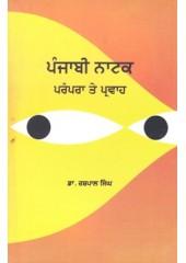 Punjabi Natak Parampara Te Parvah - Book By Dr. Rashpal Singh
