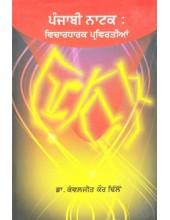 Punjabi Natak Vichardharak Parvirtian - Book By Dr. Kanwaljit Kaur Dhillon