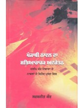 Punjabi Naval Da Sabhiyachark Avchetan - Book By Sarabjit Kaur