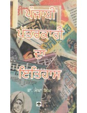 Punjabi Patarkari Da Itihas - Book By Dr. Megha Singh