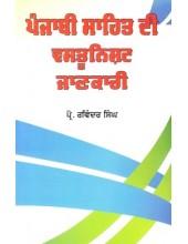 Punjabi Sahit Di Vastunishth Jankari - Book By Prof Ravinder Singh
