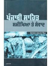 Punjabi Sahit Samikhya Te Sanvad - Book By Jaspal Singh