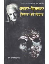 Rachna Virchna Sidhant Ate Vihar - Book By Dr Ravinder Kumar