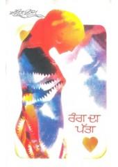 Rang Da Patta - Book By Amrita Pritam