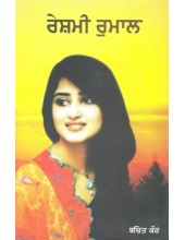 Reshmi Rumaal - Book By Bachint Kaur