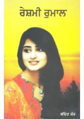 Reshmi Rumaal - Book By Bachint Kaur