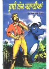 Rusi Lok Kahanian - Book By Prem Avtar Raina