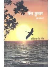 Sach Sooraj - Book By Surinderjit kaur