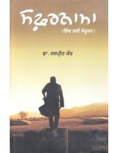 Safarnama - Book By Dr. jaspreet Kaur
