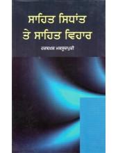 Sahit Sidhant Te Sahit Vihar - Book By Harbaksh Maksoodpuri