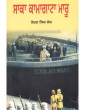 Saka Kamagata Maru - Book By Sohan Singh Josh
