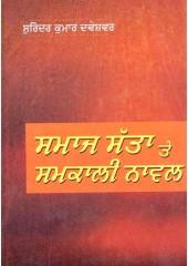 Samaj Satta Te Samkali Novel