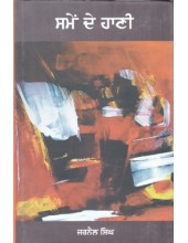 Samen De Haani - Book By Jarnail Singh