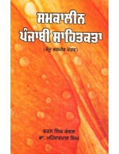 Samkaleen Punjabi Sahitkata