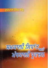 Samkali Sidhant Ate Madhkali Pravachan