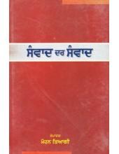 Samvad Dar Samvad - Book By Mohan Tyagi