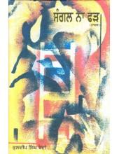 Sangal Na Phad - Book By Kuldeep Singh Bedi