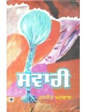 Sawari - Book By Harjeet Atwal