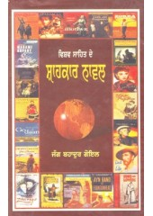 Shahkar Novel - Book By Jung Bahadur Goyal