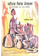 Shehar Wich Jangal - Book By Ravinder Ravi