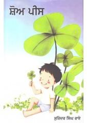 Show Piece - Book By Surinder Singh Rai