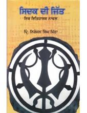 Sidak Dii jiit - Book By Pr Niranjan Singh Mitha