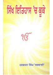 Sikh Itihaas ch kooke - Book By Harbhajan Singh Sarwali