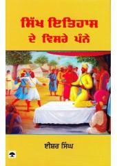 Sikh Itihaas De Visre Panne - Book By Ishar Singh