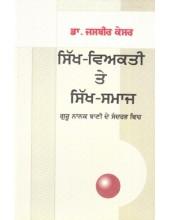 Sikh-Viakati Te Sikh-Samaj - Book By Dr. Jasbir Kaser