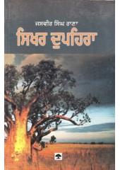 Sikhar Dupehra - Book By Jasvir Singh Rana