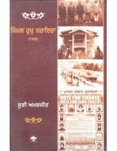 Simmal Rukh Sraira - Book By Soofi Amarjeet