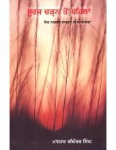 Sooraj Charan Ton Pehlan - Book By Master Bachitter Singh