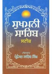 Sukhmani Sahib Steek - Hardcover - Book By Prof Sahib Singh