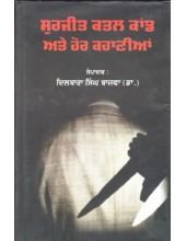 Surjeet Katal Kaand Ate Hor Kahanian - Book By Dilbara Singh